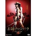 お姉チャンバラ THE MOVIE デラックス版[GNBD-1500][DVD] 製品画像