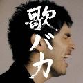 歌バカ Ken Hirai 10th Anniversary Complete Single Collection '95-'05<完全生産限定盤>