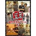ごぶごぶ 東野幸治セレクション2