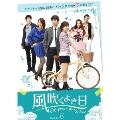 風吹くよき日 DVD-BOX6