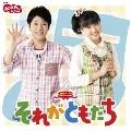 NHKおかあさんといっしょ 最新ベスト それがともだち CD