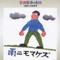 雨ニモマケズ《宮沢賢治の魅力(3)》