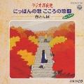 NHK「ラジオ深夜便」にっぽんの歌 こころの歌(11)-赤とんぼ-