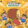 2002年 運動会用CD3 RISING SUN