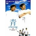 青〜chong〜[SJ-10255][DVD] 製品画像