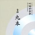 ビクター吟友会制定 吟詠伴奏集(平成16年改訂版)~音程 9本