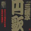 ビクター落語 二代目三遊亭円歌(9) 社長の電話/木炭車/染色/電報違い