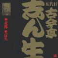 ビクター落語 五代目古今亭志ん生(16) 妾馬/富久
