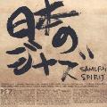 日本のジャズ -SAMURAI SPIRIT-