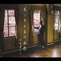 さだまさし/美しき日本の面影 [FRCA-1165]
