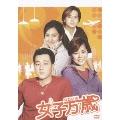 ソ・ジソブ/女子万歳 DVD-BOX [ZMSY-3140]