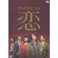 たったひとつの恋 DVD-BOX(5枚組)