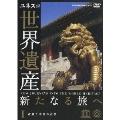 ユネスコ共同製作 世界遺産 新たなる旅へ 第1巻 故宮と中国の古都