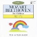 CDピアノ教則シリーズ 35::こどものモーツァルト こどものベートーベン