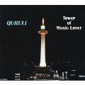 ベスト オブ くるり TOWER OF MUSIC LOVER<期間限定特別価格盤>