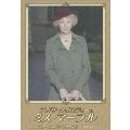 アガサ・クリスティーのミス・マープル DVD-BOX 1(4枚組)
