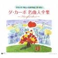 ダ・カーポ デビュー35周年記念 メモリアルCD-BOX 名曲大全集 ~HEARTFUL BEST