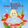 2008年ビクター発表会 5 ミュージカル「親指姫」「てぶくろ」「うさぎとワニザメ」 CD