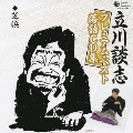 立川談志プレミアム・ベスト落語CD集 芝浜