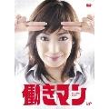 働きマン DVD-BOX(6枚組)