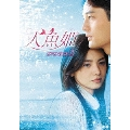 人魚姫 DVD-BOX 2(8枚組)