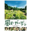 風のガーデン DVD-BOX[PCBC-61526][DVD]