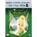 ティンカー・ベル [DVD+microSD]