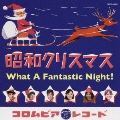 昭和クリスマス ~What A Fantastic Night!~