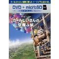 カールじいさんの空飛ぶ家 [DVD+microSD]