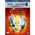 ティンカー・ベルと月の石 [DVD+microSD]