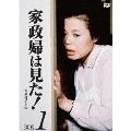家政婦は見た! DVD-BOX1