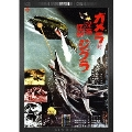ガメラ対深海怪獣ジグラ デジタル・リマスター版