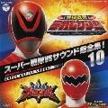 スーパー戦隊VSサウンド超全集!10 特捜戦隊デカレンジャーVSアバレンジャー