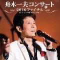 舟木一夫コンサート 2010ファイナル 2010.12.12 東京・中野サンプラザ<初回生産限定盤>
