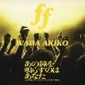 ff (フォルティシモ) / あの鐘を鳴らすのはあなた (40周年記念コンサート at the APOLLO THEATERより)