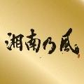 湘南乃風 ~Single Best~<通常盤>