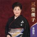 三笠優子 全曲集 2012
