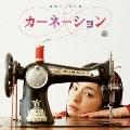 カーネーション -オリジナル・サウンドトラック-