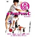 ピンポン[ACBD-90146][DVD] 製品画像
