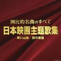 国民的名曲のすべて 日本映画主題歌集