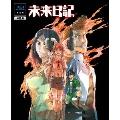 未来日記 第6巻 [Blu-ray Disc+CD]<限定版>