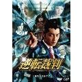 逆転裁判[VPBT-13707][DVD]