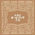ABCホームソング・アーカイヴス