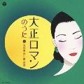 大正ロマンのうた 3 (外国曲・学生歌・民謡)