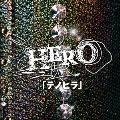 「テノヒラ」 [CD+DVD]<初回限定盤A>