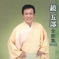 鏡五郎 全曲集 2013