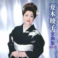 夏木綾子 全曲集 2013
