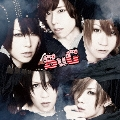 sweeToxic [CD+DVD]<初回盤B>