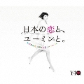 日本の恋と、ユーミンと。 The Best Of Yumi Matsutoya 40th Anniversary<通常盤>