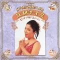 SP原盤再録による 江利チエミ ヒット・アルバム Vol.1